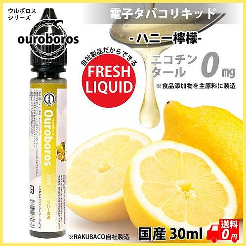 ハニー檸檬 リキッド 30ml