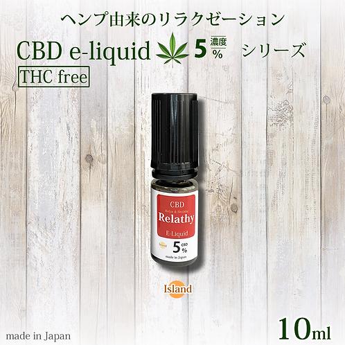 CBDリキッド CBD5%(アイランド)10ml