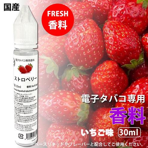 いちご香料 30ml