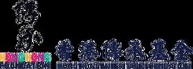 HKIF logo 橫 (去底).png