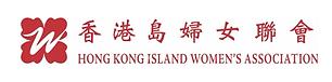香港島婦女聯會.png