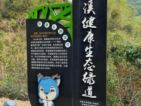 「2021傳承・行 – 東莞站」,已於2021年4月3日(星期六) 成功舉行。
