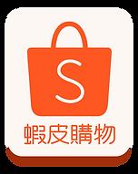 蝦皮購物購買TideQ Link無線條碼掃描器