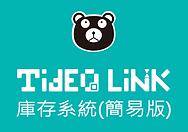 TideQLink庫存系統_logo.png
