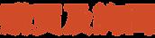 購買及詢問 | TideQ LINK 無線條碼掃描器