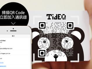 [Tide Q+功能]名片格式,即時加入通訊錄的好幫手!