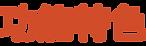 功能特色 | TideQ Link 無線條碼掃描器