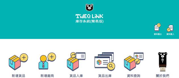 好評熱銷感恩回饋!「Tide Q Link庫存系統」免費下載~