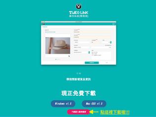 Tide Q Link 簡易庫存系統_匯入、匯出功能教學~