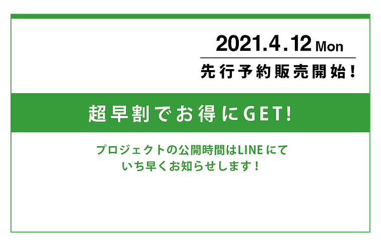 LP_line+_アートボード 1.png