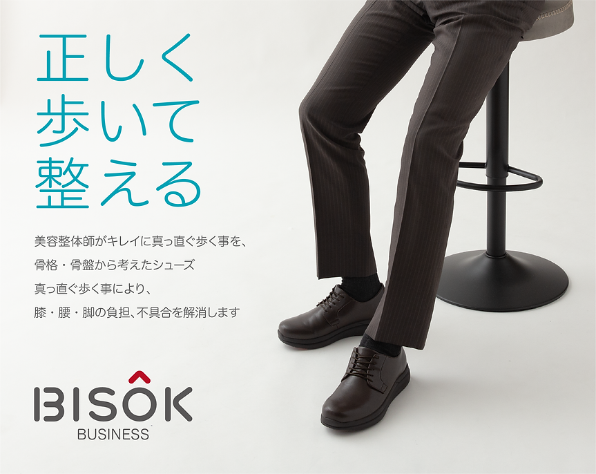 bisok_bisok_business-5 のコピー.png