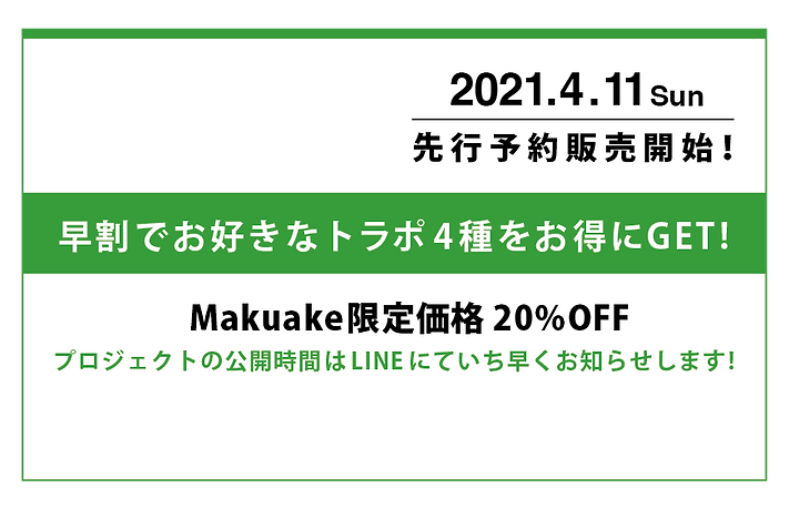 LP_line_アートボード 1.png