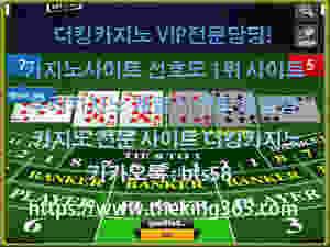 바카라사이트 에서 플레이어가 지켜야 할 바카라규칙