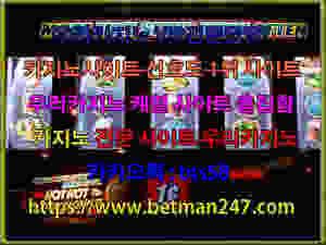 샌즈카지노 에서 소개하는 온라인슬롯 게임 방법