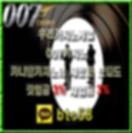 007카지노, 카지노사이트, 우리카지노