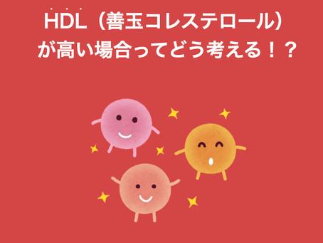HDL(善玉コレステロール)が高い場合ってどう考える!?