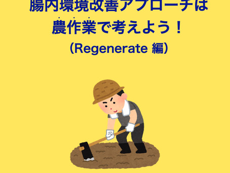 腸内環境改善アプローチは農作業で考えよう!(Regenerate 編)