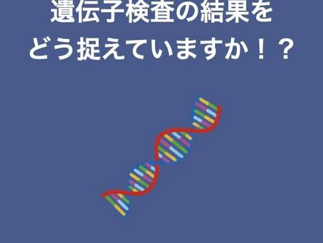 遺伝子検査の結果をどう捉えていますか?