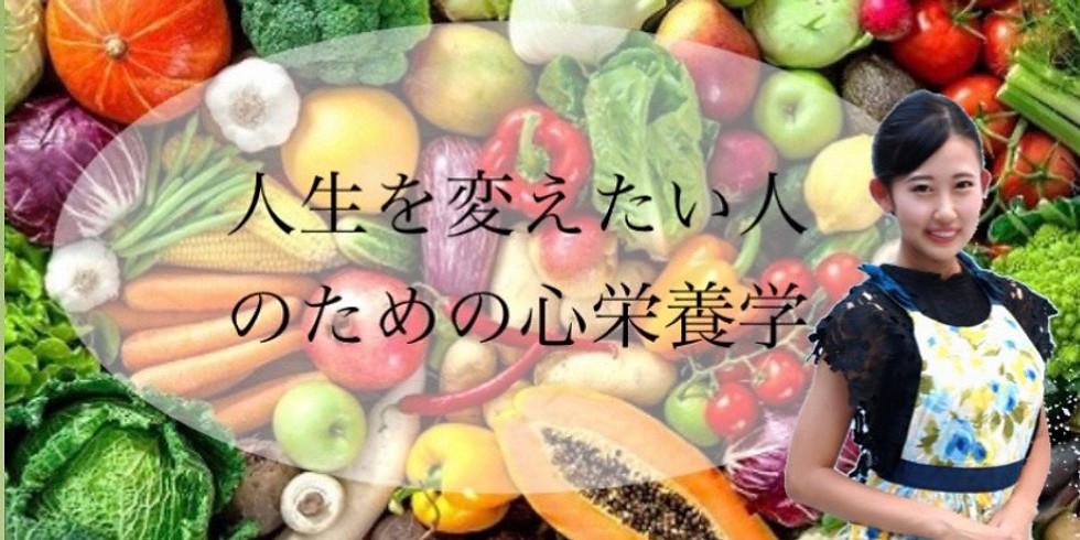 人生を変えたい人のための心栄養学〜外見・内面全てに関わる食〜