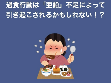 過食行動は「亜鉛」不足によって引き起こされるかもしれない!?