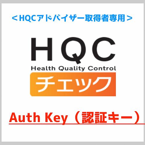【HQCアドバイザー取得者専用】Authキー,ポイント発行