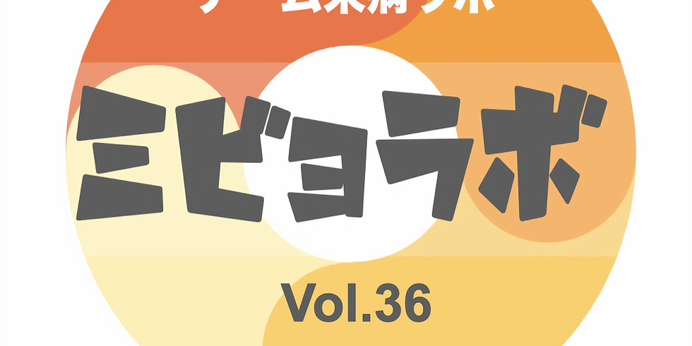 チーム未病ラボ Vol.36