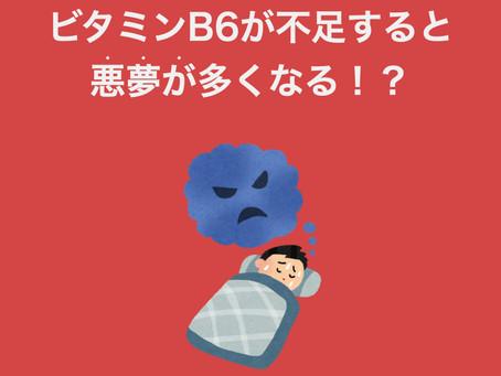 ビタミンB6が不足すると悪夢が多くなる!?