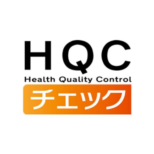 HQCチェック2回目以降申請