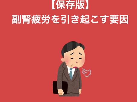 【保存版】副腎疲労を引き起こす要因