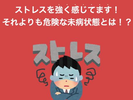 ストレスを強く感じてます!それよりも危険な未病状態とは!?