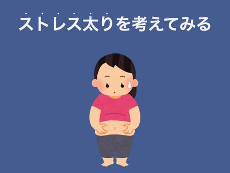 ストレス太りを考えてみる