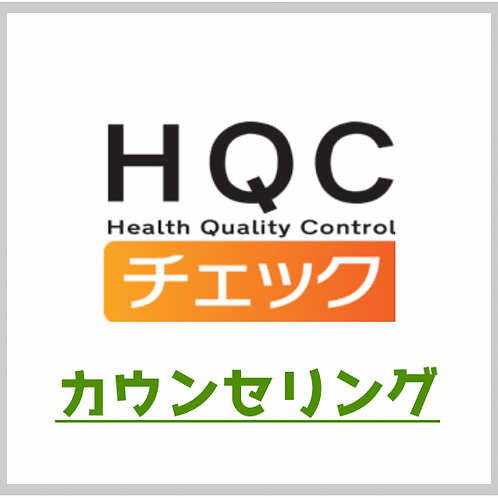 HQC未病カウンセリング(カウンセリング)