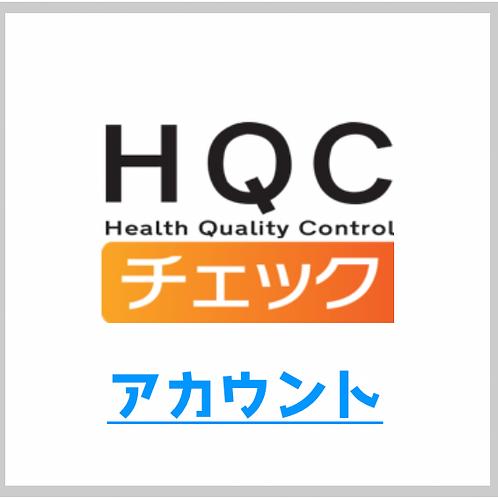 HQCチェックアカウント(1回実施分)