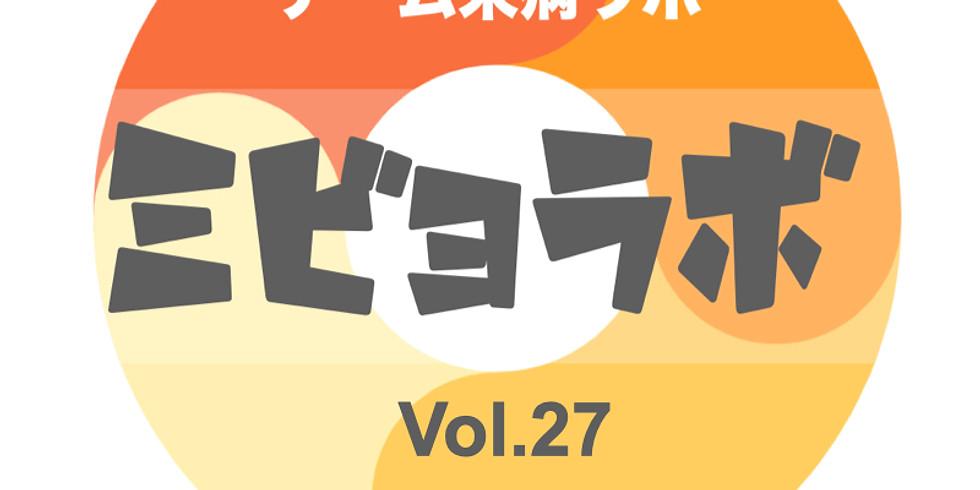 チーム未病ラボ Vol.27