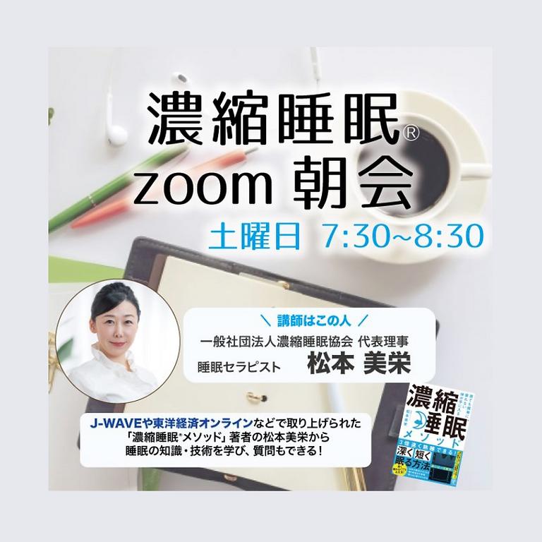 2/6 濃縮睡眠 zoom朝会
