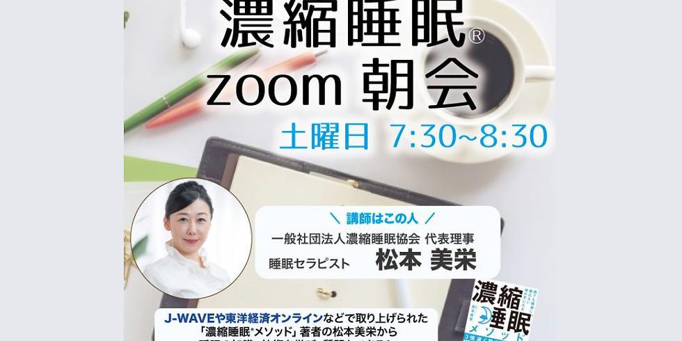11/28 濃縮睡眠 zoom朝会