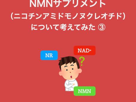 NMNサプリメント(ニコチンアミドモノヌクレオチド)について考えてみた③
