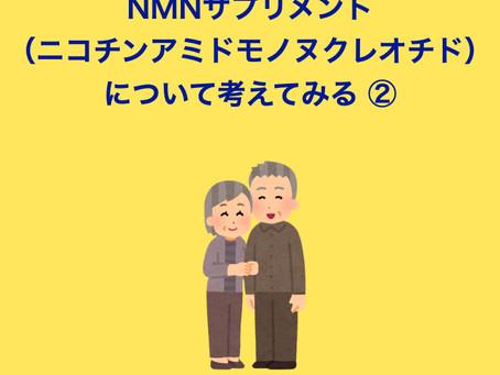 NMNサプリメント(ニコチンアミドモノヌクレオチド)について考えてみる②