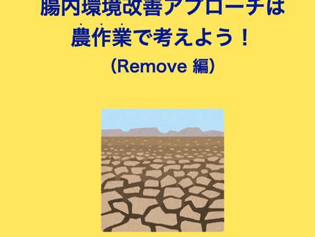 腸内環境改善アプローチは農作業で考えよう!(Remove編)