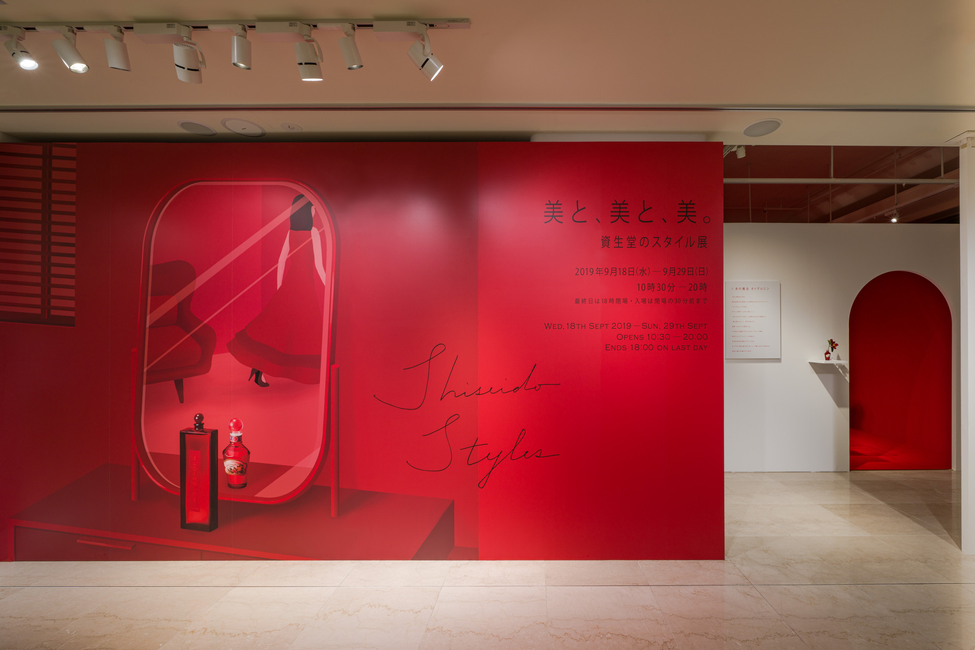 KIGI_Shiseido-Styles-1.jpg