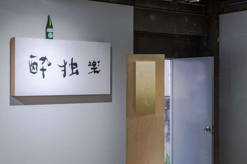 KIGI_YOIGOMA-PROJECT-3.jpg