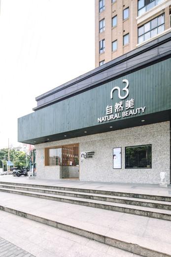 Natural Beauty Salon, Yushan Rd, Shanghai by Studio DOTCOF