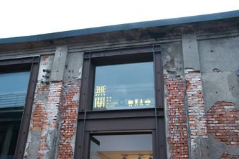 Wuguan Books : A door to your inner self