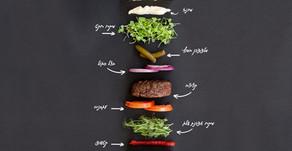 המבורגר בריאות ומיקרו