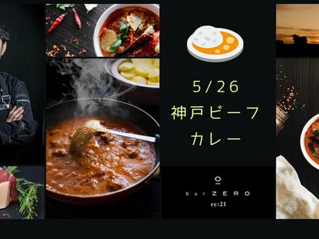 5/26 武田食堂「神戸ビーフカレー」