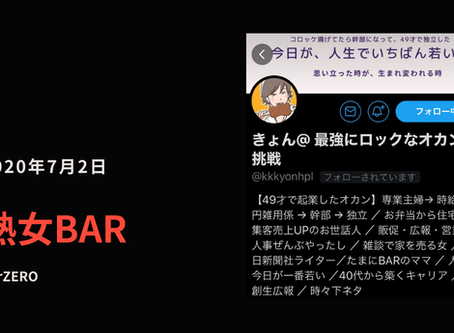 7/2 熟女BAR -きょんさん開業記念-