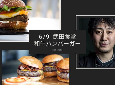 6/9 武田食堂「和牛ハンバーガー」