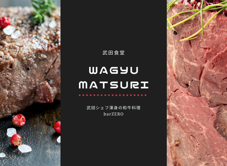 7/9 武田食堂「WAGYU MATSURI」