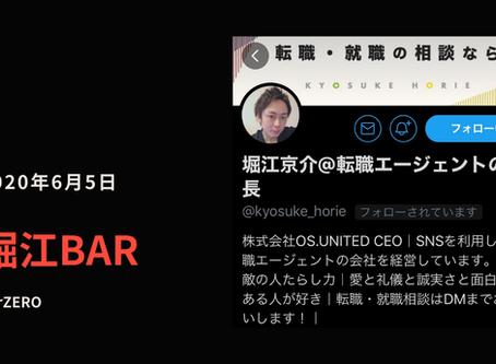 6/5 転職エージェントの社長「堀江BAR」