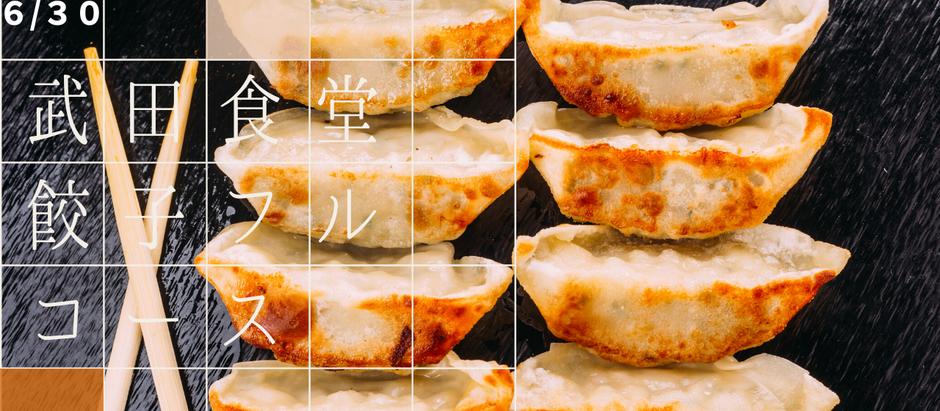 6/30 武田食堂「餃子フルコース」